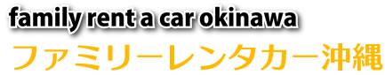 ファミリーレンタカー沖縄